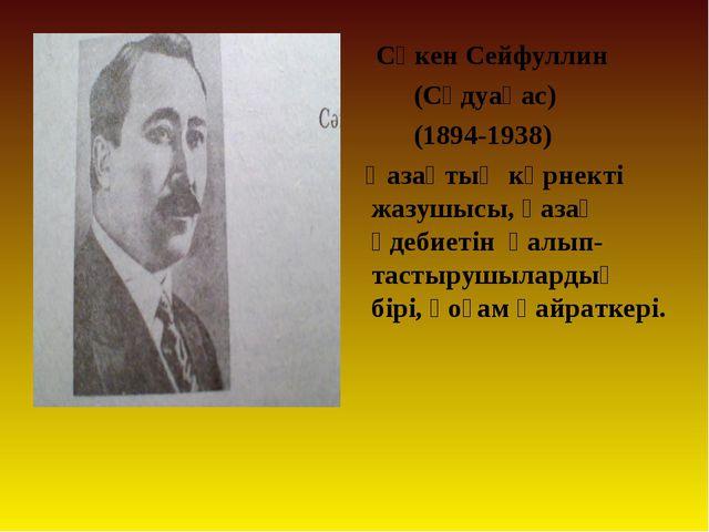 Сәкен Сейфуллин (Сәдуақас) (1894-1938) Қазақтың көрнекті жазушысы, қазақ әде...