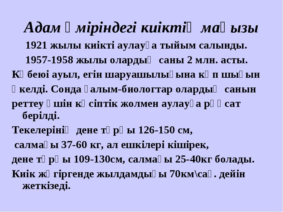 Адам өміріндегі киіктің маңызы 1921 жылы киікті аулауға тыйым салынды. 1957-1...