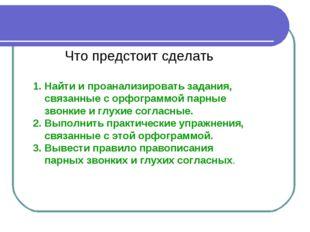 Что предстоит сделать Найти и проанализировать задания, связанные с орфограмм