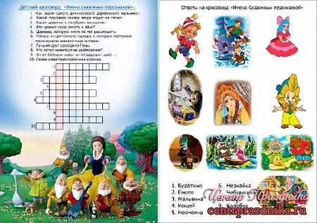 Кроссворд по мотивам детских сказок