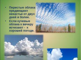Определение погоды с помощью облаков Перистые облака предвещают ненастье от д