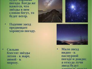 Определение погоды с помощью звезд Когда млечный путь светит, то будет хороша