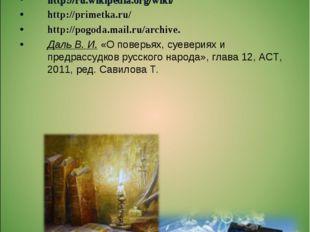 Использованные ресурсы http://ru.wikipedia.org/wiki/ http://primetka.ru/ http
