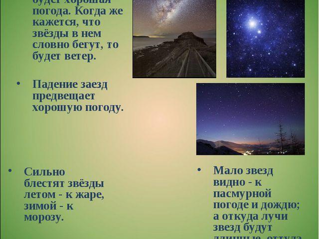 Определение погоды с помощью звезд Когда млечный путь светит, то будет хороша...