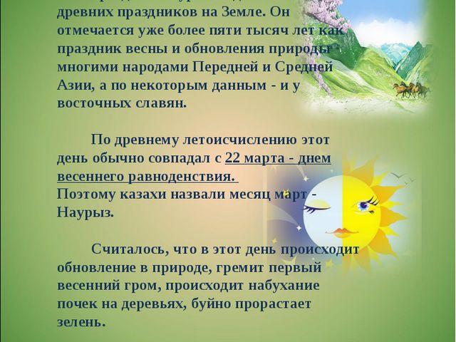 Наурыз – праздник обновления природы. Праздник Наурыз - один из самых древних...