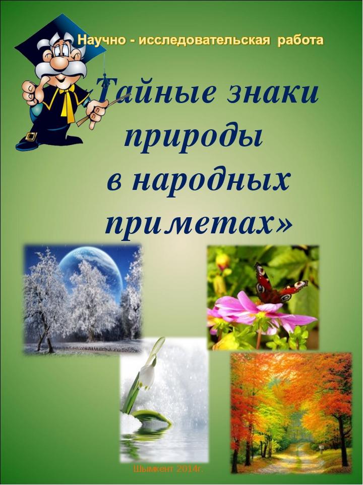 «Тайные знаки природы в народных приметах» Шымкент 2014г.