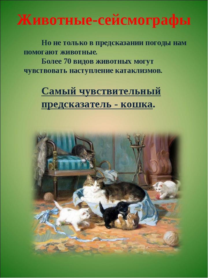 Животные-сейсмографы Но не только в предсказании погоды нам помогают животные...