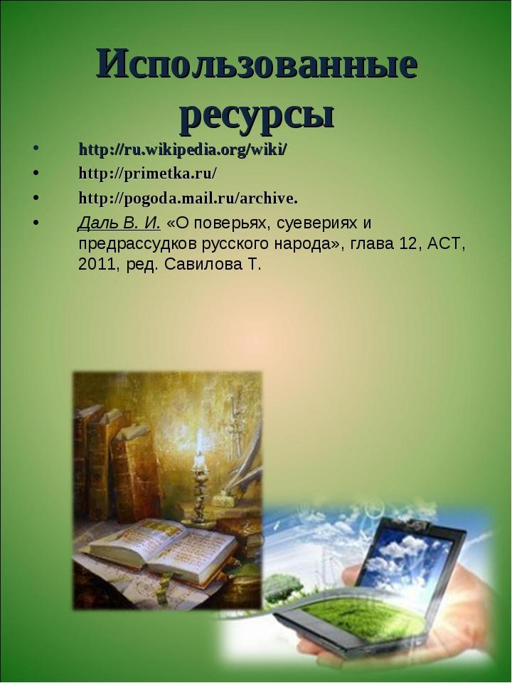 Использованные ресурсы http://ru.wikipedia.org/wiki/ http://primetka.ru/ http...