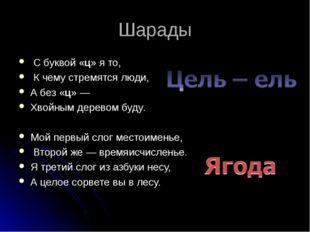 Шарады С буквой «ц» я то, К чему стремятся люди, А без «ц» — Хвойным деревом