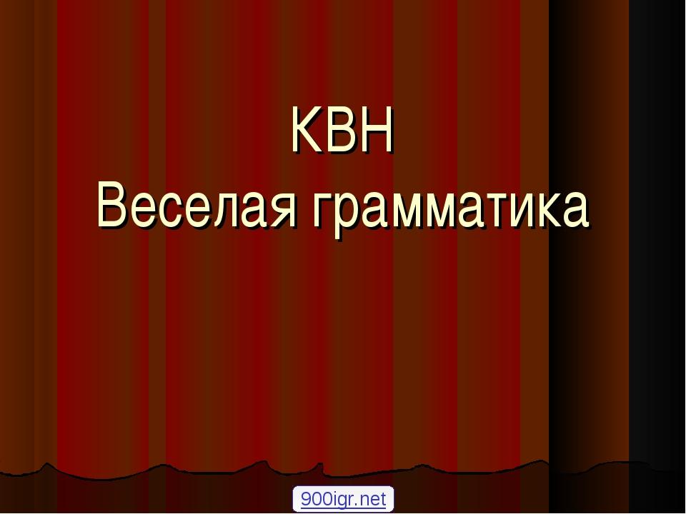 КВН Веселая грамматика 900igr.net