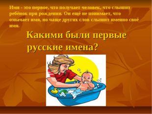 Какими были первые русские имена? Имя - это первое, что получает человек, чт