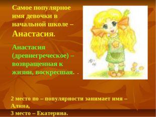 . Самое популярное имя девочки в начальной школе – Анастасия. Анастасия (древ