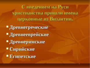 С введением на Руси христианства пришли имена церковные из Византии. Древнегр