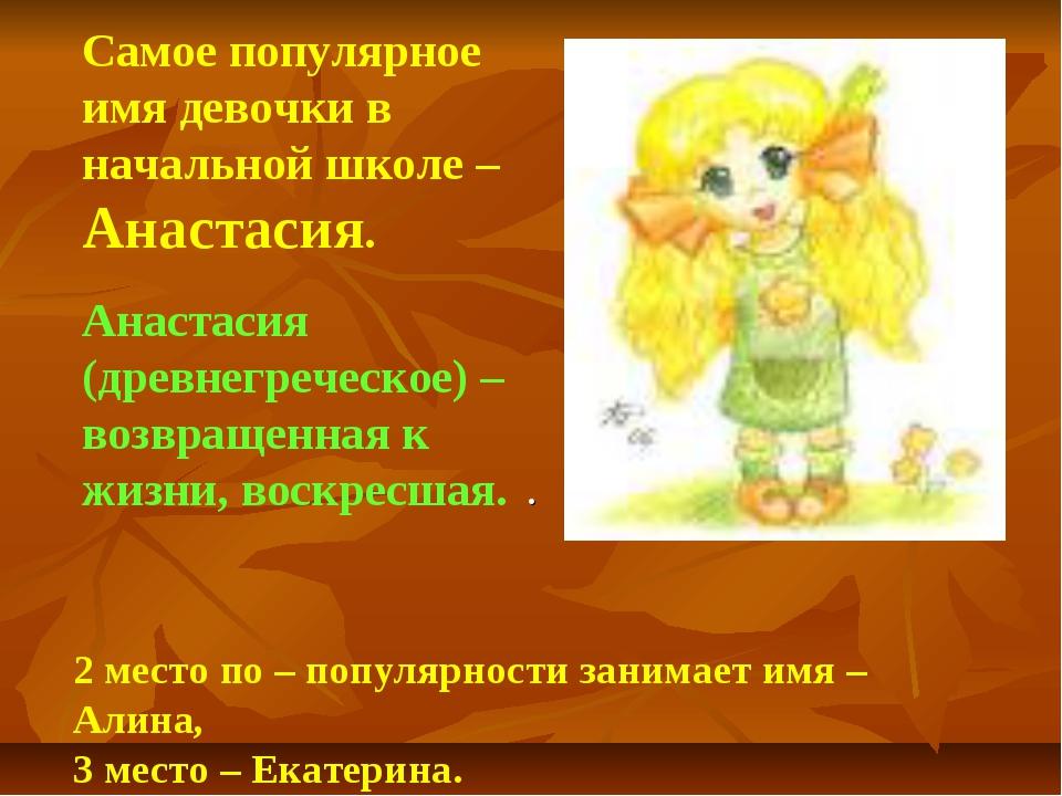 . Самое популярное имя девочки в начальной школе – Анастасия. Анастасия (древ...