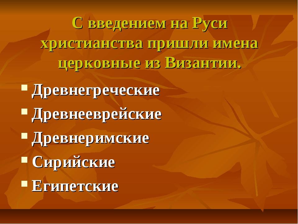 С введением на Руси христианства пришли имена церковные из Византии. Древнегр...