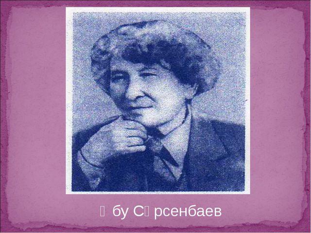 Әбу Сәрсенбаев
