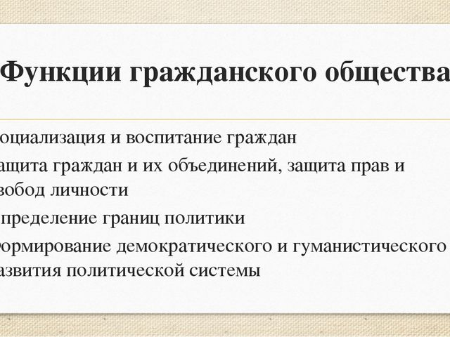 Функции гражданского общества Социализация и воспитание граждан Защита гражда...