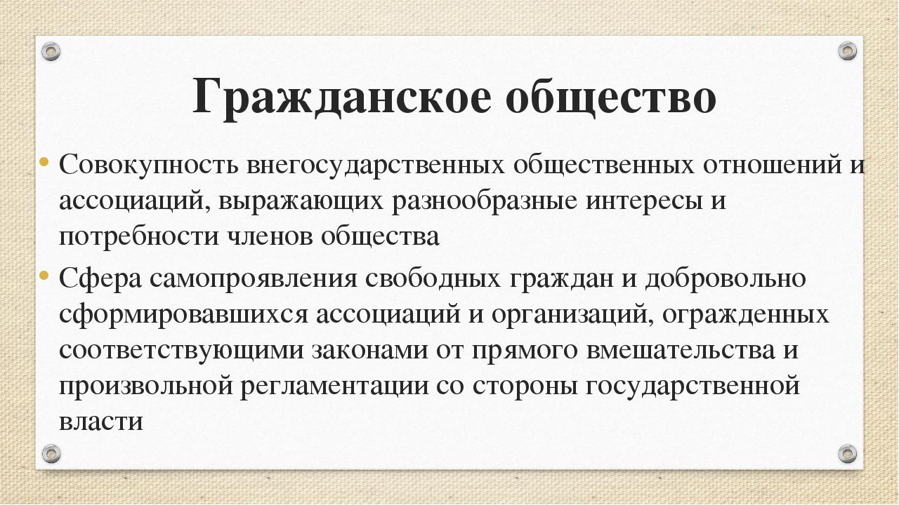 Гражданское общество Совокупность внегосударственных общественных отношений и...