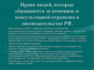 Права людей, которые обращаются за помощью и консультацией отражены в законод