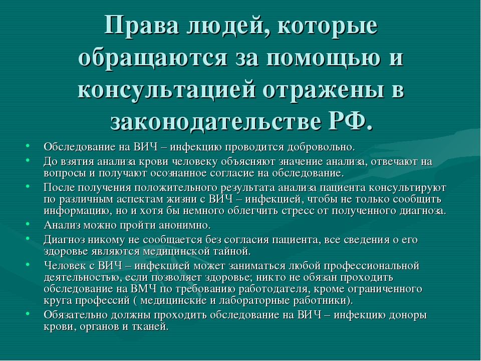 Права людей, которые обращаются за помощью и консультацией отражены в законод...