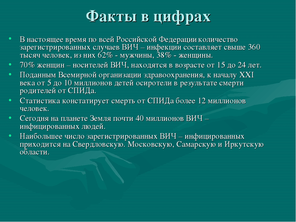 Факты в цифрах В настоящее время по всей Российской Федерации количество заре...