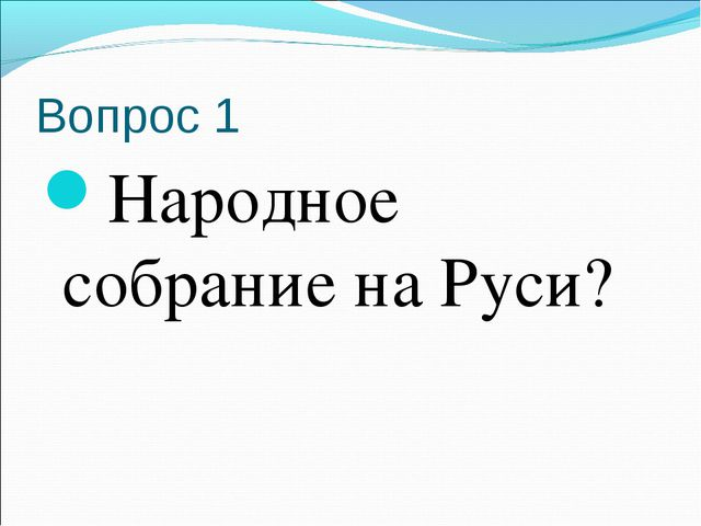 Вопрос 1 Народное собрание на Руси?