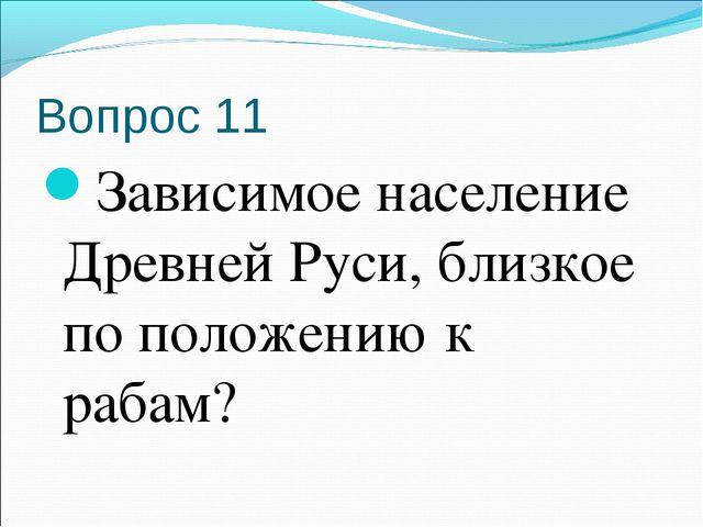 Вопрос 11 Зависимое население Древней Руси, близкое по положению к рабам?