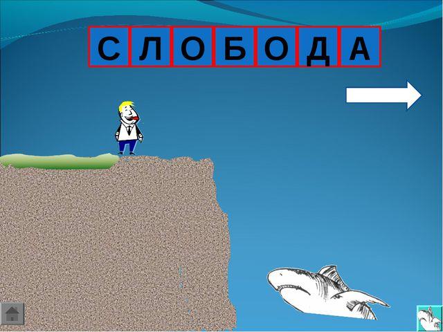 С Л О Б О Д А