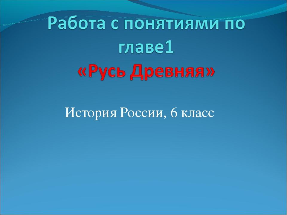 История России, 6 класс