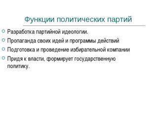 Функции политических партий Разработка партийной идеологии. Пропаганда своих