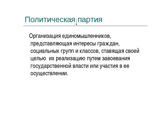 Политическая партия Организация единомышленников, представляющая интересы гра...