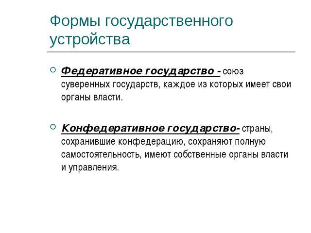 Формы государственного устройства Федеративное государство - союз суверенных...