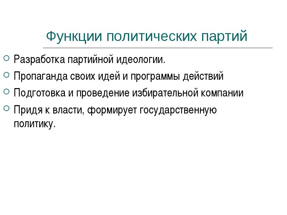 Функции политических партий Разработка партийной идеологии. Пропаганда своих...