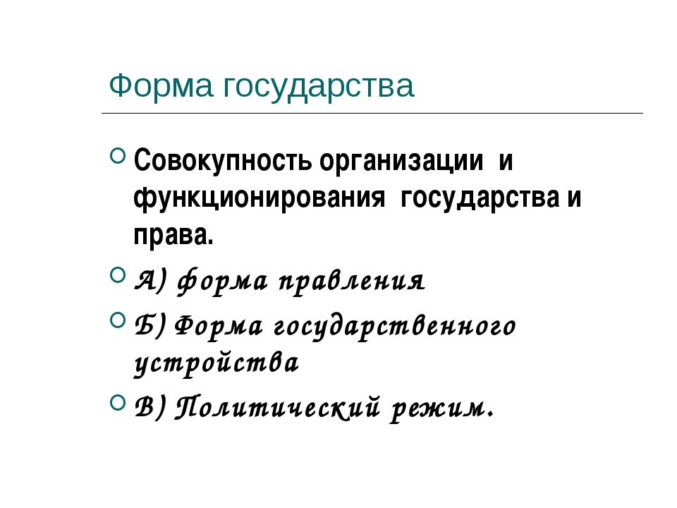 Форма государства Совокупность организации и функционирования государства и п...