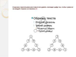 В кружках треугольника расставьте все девять значащих цифр так, чтобы сумма
