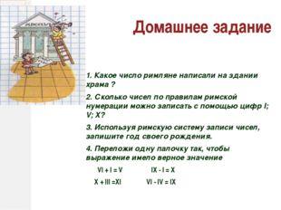 Домашнее задание 1. Какое число римляне написали на здании храма ? 2. Сколько