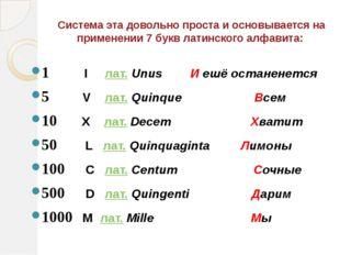 Система эта довольно проста и основывается на применении 7 букв латинского ал