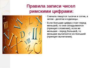Правила записи чисел римскими цифрами: Сначала пишутся тысячи и сотни, а зате