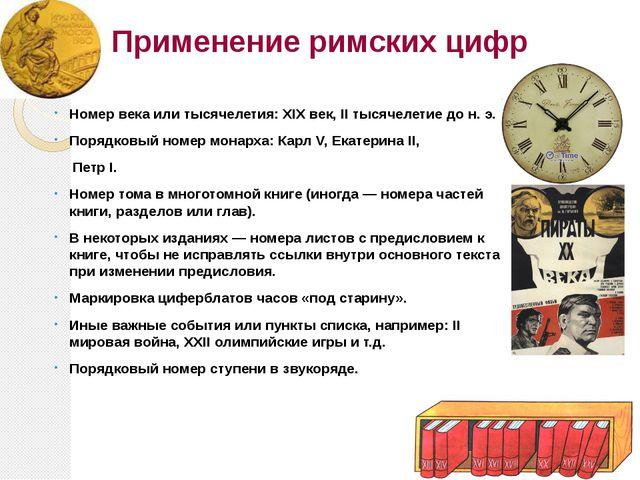 Применение римских цифр Номер века или тысячелетия: XIX век, II тысячелетие...