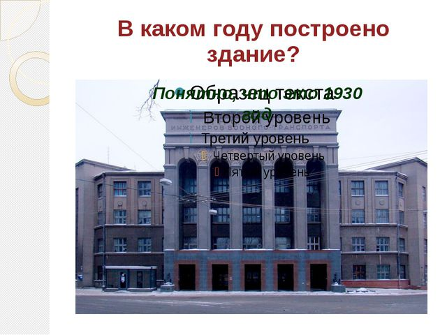 В каком году построено здание? Понятно, что это 1930 год