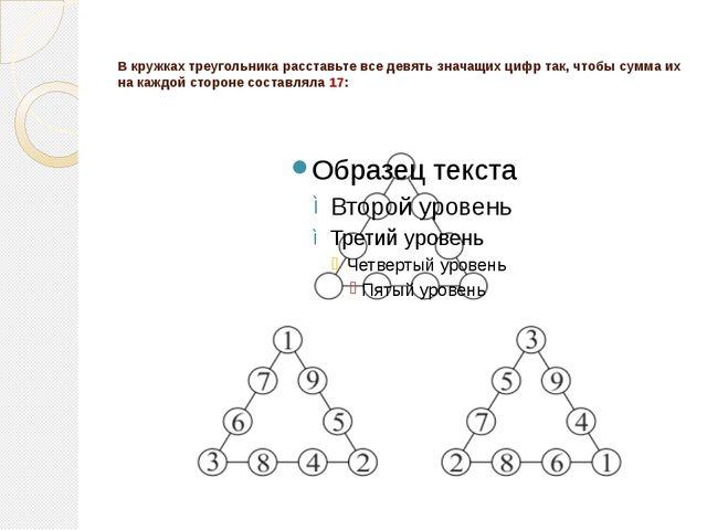 В кружках треугольника расставьте все девять значащих цифр так, чтобы сумма...