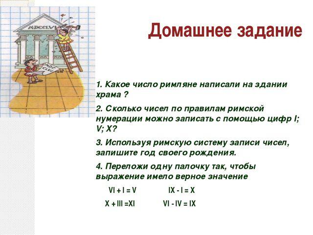 Домашнее задание 1. Какое число римляне написали на здании храма ? 2. Сколько...