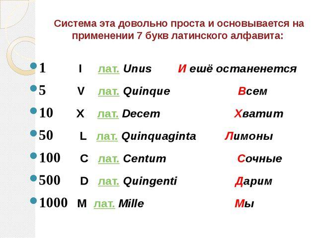 Система эта довольно проста и основывается на применении 7 букв латинского ал...