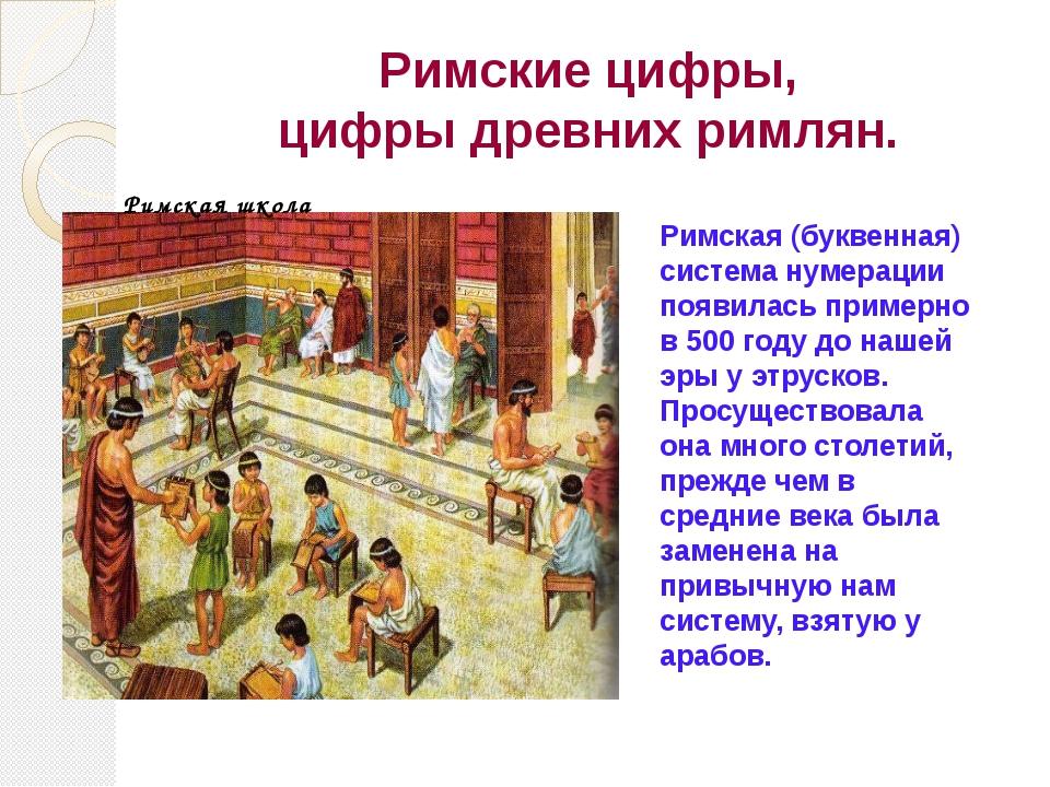 Римские цифры, цифры древних римлян. Римская (буквенная) система нумерации по...