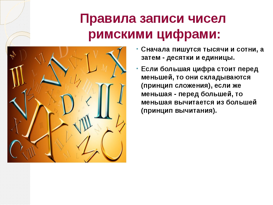 Правила записи чисел римскими цифрами: Сначала пишутся тысячи и сотни, а зате...