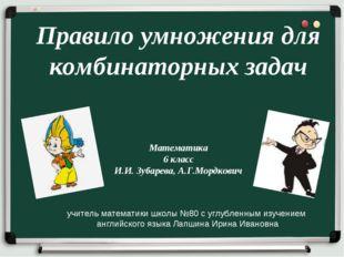 Правило умножения для комбинаторных задач Математика 6 класс И.И. Зубарева, А