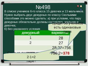 №498 В списке учеников 6-го класса 15 девочек и 13 мальчиков. Нужно выбрать д