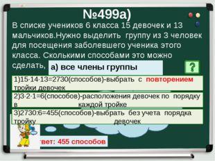 №499а) В списке учеников 6 класса 15 девочек и 13 мальчиков.Нужно выделить гр