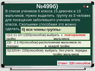 №499б) В списке учеников 6 класса 15 девочек и 13 мальчиков. Нужно выделить г