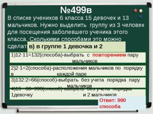 №499в В списке учеников 6 класса 15 девочек и 13 мальчиков. Нужно выделить гр